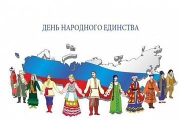 """Историческое досье """"Наша сила в единстве"""""""