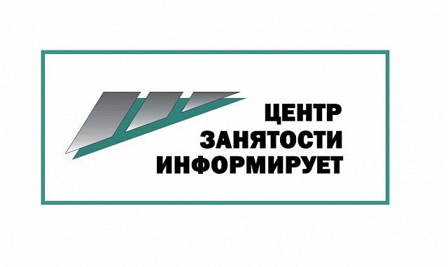 ЦЕНТР ЗАНЯТОСТИ ИНФОРМИРУЕТ