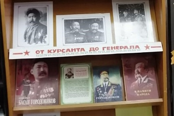 Народный  генерал