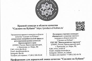 """Краевой конкурс в области качества """"Сделано на Кубани"""""""
