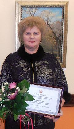 Журавлёва Любовь Александровна