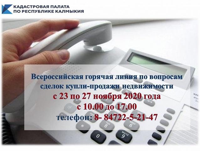Кадастровая палата  запускает всероссийскую горячую линию по вопросам сделок купли- продажи недвижимости