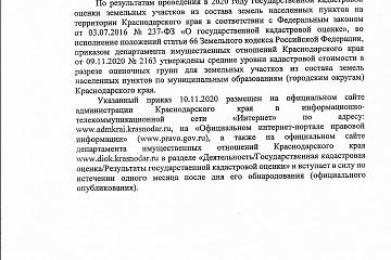 извещение о размещении приказа департамента имущественных отношений Краснодарского края