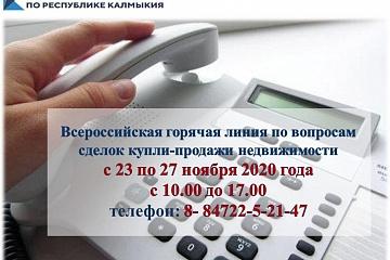 Всероссийская горячая линия по вопросам сделок купли-продажи недвижимости с 24 по 27 ноября 2020 года с 10.00 до 17.00, телефон 8-84722-5-21-47