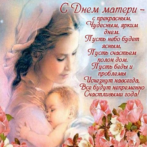 С ДНЕМ МАТЕРИ !!!