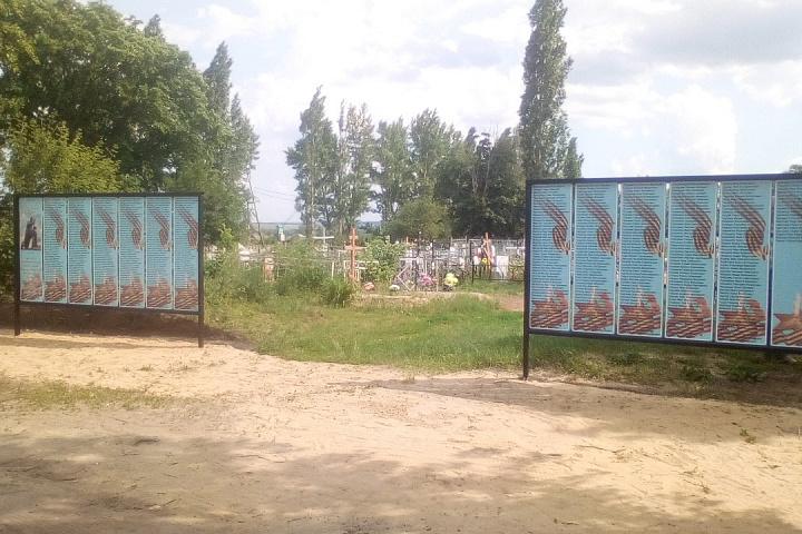 Доска памяти гражданское кладбище р.п. Нижний кисляй.jpg