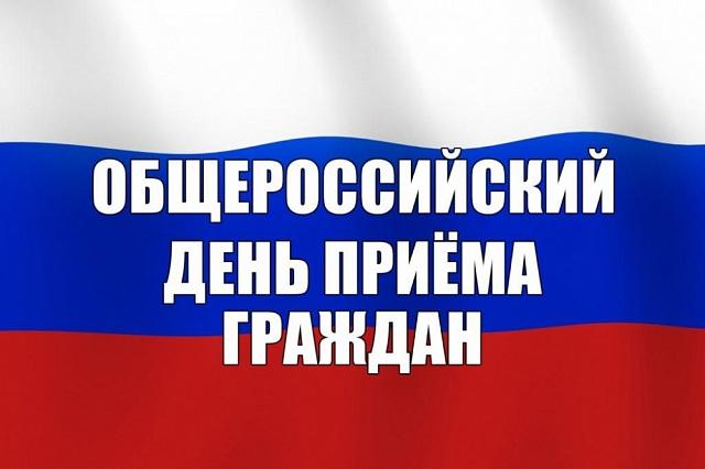 О проведении Общероссийского дня приёма граждан