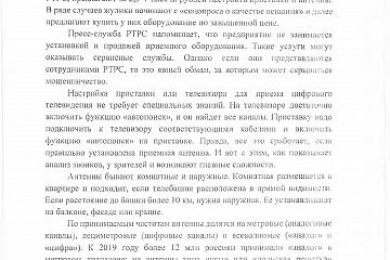 ВНИМАНИЕ, МОШЕННИКИ