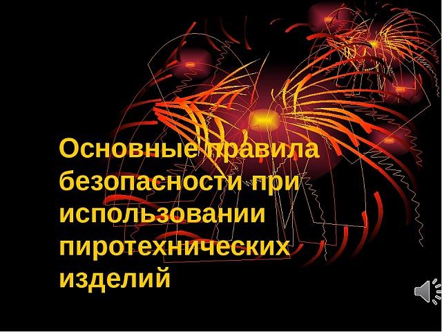 МЧС России напоминает правила безопасности при выборе и использовании пиротехнических изделий