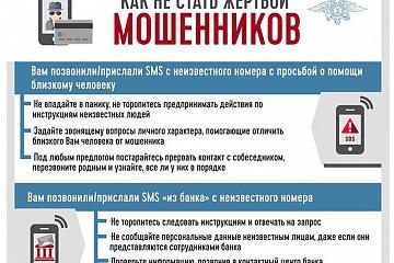 МВД России предупреждает!