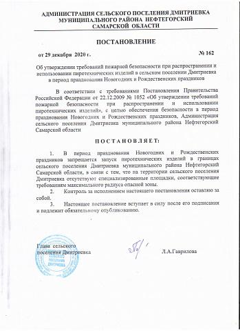 ПОСТАНОВЛЕНИЕ  от 29 декабря  2020 г.                                                                               № 162  Об утверждении требований пожарной безопасности при распространении и использовании пиротехнических изделий в сельском поселении Дми