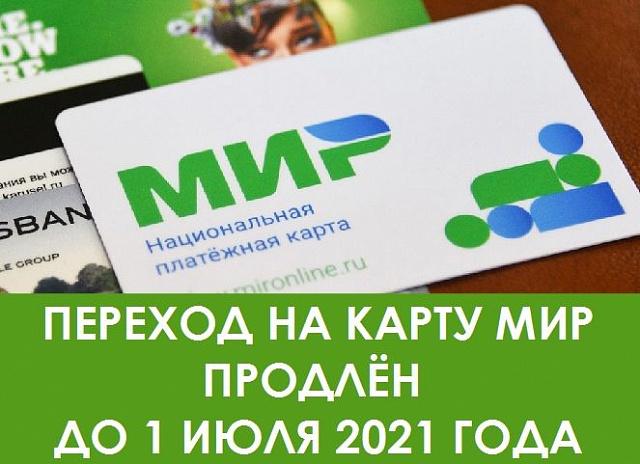Переход на карту МИР продлен до 1 июля 2021 года