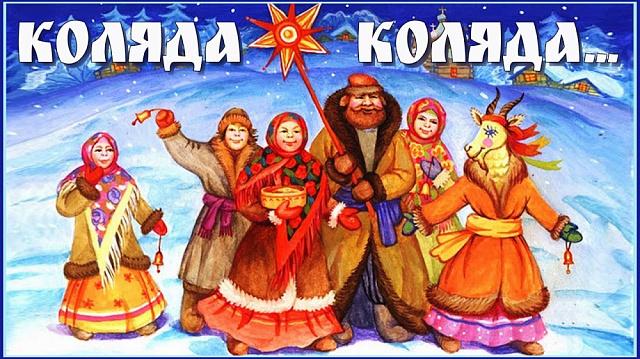 """Видеопрезентация в Нижнекаменском СДК """"Коляда, коляда - отворяй ворота!"""""""