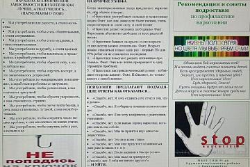 Информация по профилактике наркомании