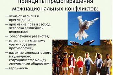 Межнациональные отношения. Все мы разные, но равные!