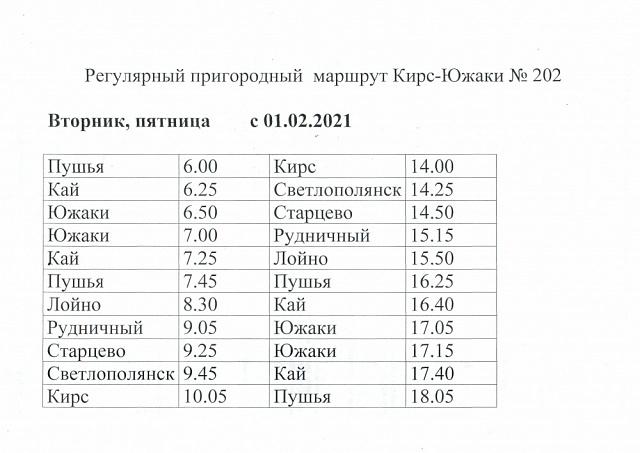 Расписание маршрутов автобуса по Верхнекамскому району