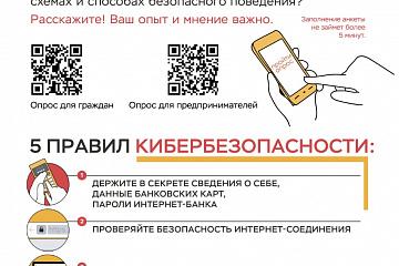 Информация о мошенничестве
