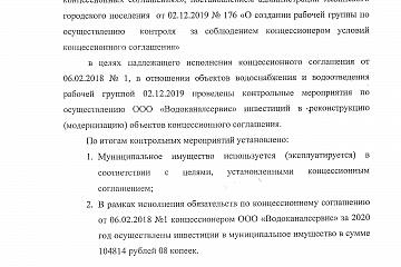 Акт о результатах контроля за исполнением концессионного соглашения № 1 от 06.02.2018, заключенного в отношении обектов водоснабжения и водоотведения