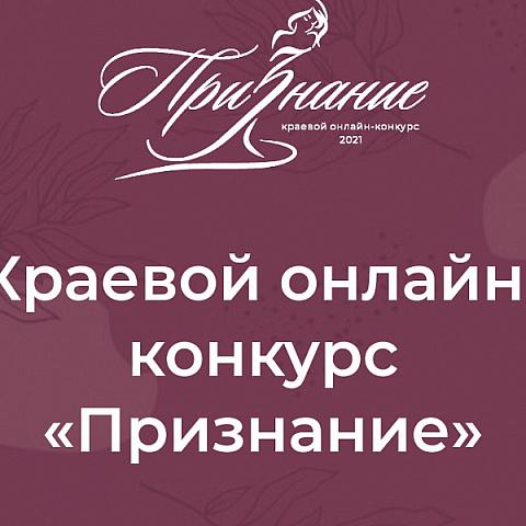 """Краевой конкурс """"Признание"""""""