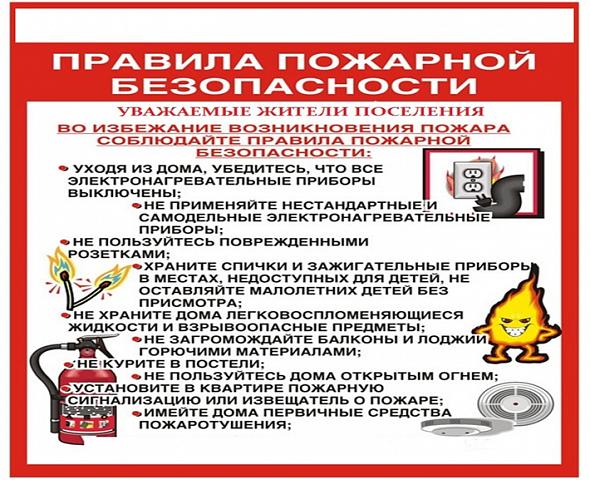 Если вы стали очевидцем пожара – немедленно звоните по бесплатному номеру «101» или «112» с мобильного телефона, со стационарного аппарата – 2-22-01, в единую дежурно-диспетчерскую службу 2-25-15, не ждите и не надейтесь, что это сделает кто-то другой.  Б