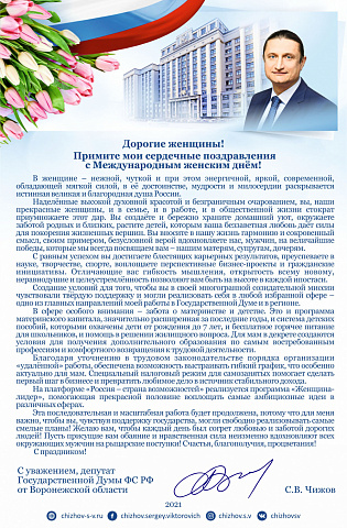 Поздравление с 8 Марта от депутата ГДФС РФ Чижова С.В.