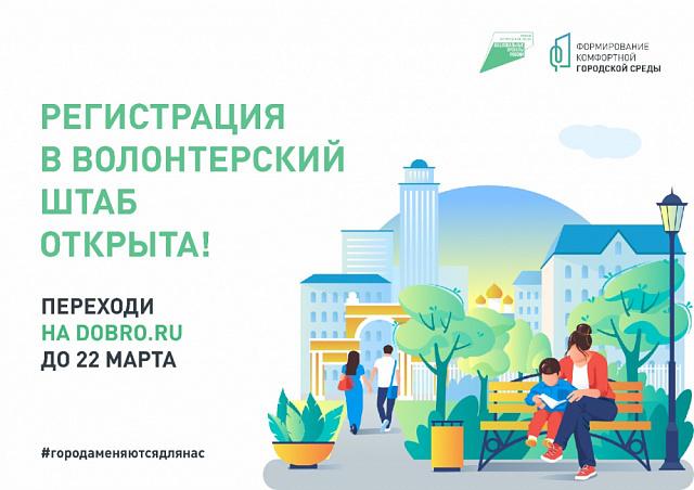 Регистрация в волонтерский штаб - Мосальск