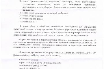 Приказ от 25.02.2021 №177-п О проведении государственной кадастровой оценки земельных участков на территории Калужской области