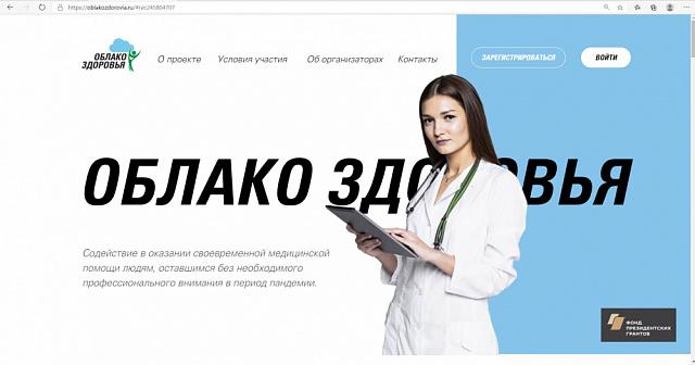 Телемедицинский сервисе «Облако здоровья»