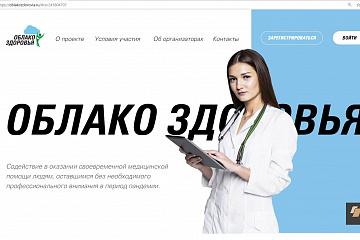 """""""Облако здоровья"""""""