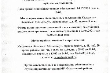 """Администрация МР """"Медынский район"""" информирует"""