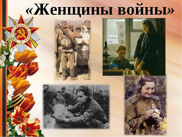 Урок истории «Женщины на войне»