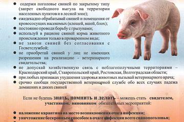 Внимание жителей Коренновского сельского поселения