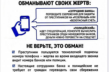 КИРОВСКАЯ ПОЛИЦИЯ ПРЕДУПРЕЖДАЕТ!