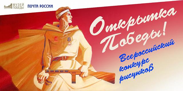 Жителей Самарской области приглашают принять участие в творческом конкурсе «Открытка Победы»