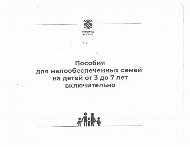 Изменения, касающихся условий предоставления ежемесячной выплаты на ребенка в возрасте от 3 до 7 лет включительно.