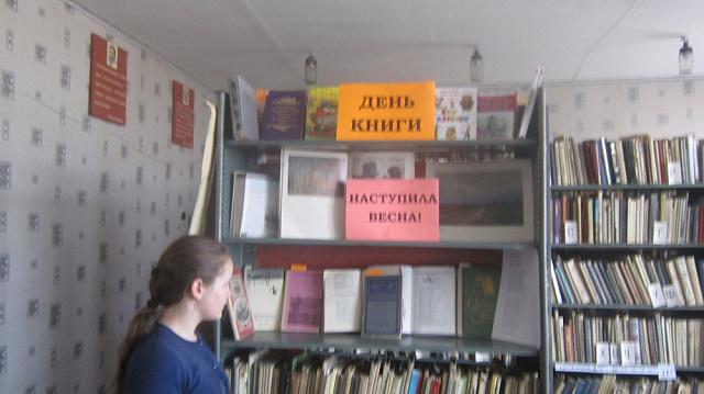 Книжная выставка «День книги»
