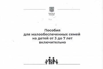 Пособия для малообеспеченных семей с детьми от 3 до 7 лет включительно