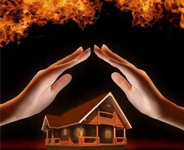 Защити дом от пожара