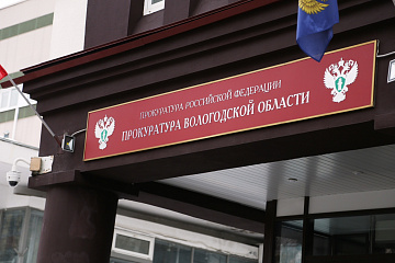 21 апреля 2021 года с 10.00 личный прием граждан с использованием видеоконференцсвязи будет проводить заместитель прокурора Вологодской области Даниленко Игорь Викторович.