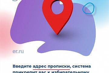 Как стать избирателем на предварительном голосовании на сайте Партии Единой России
