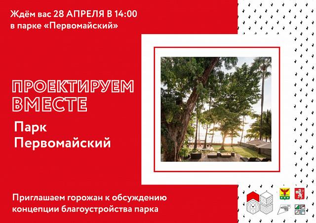28 апреля в 14:00 состоится обсуждение концепции благоустройства парка Первомайский