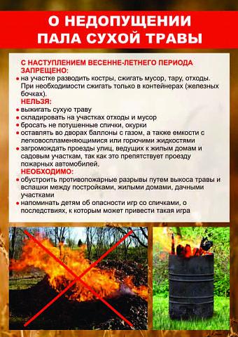 Внимание! Установлен особый противопожарный  режим на территорииВологодской области.