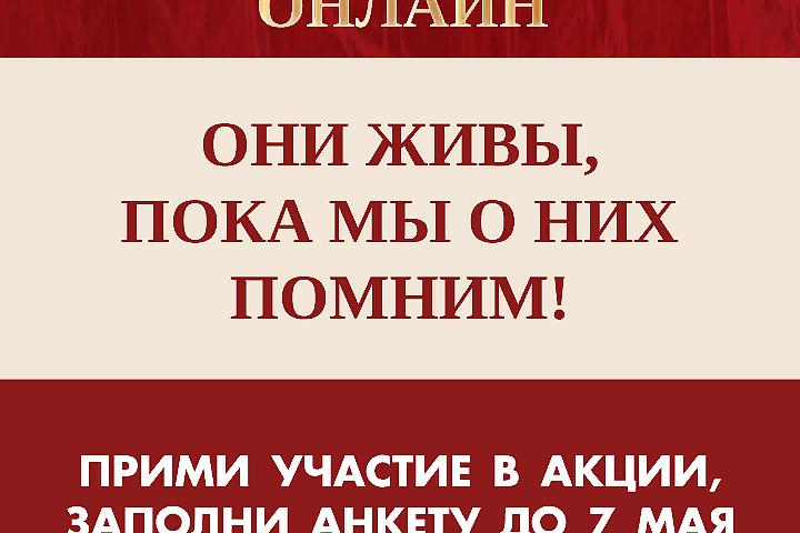 04.20_Баннер_Бессмертный_полк_вертикальный_статика-01.png