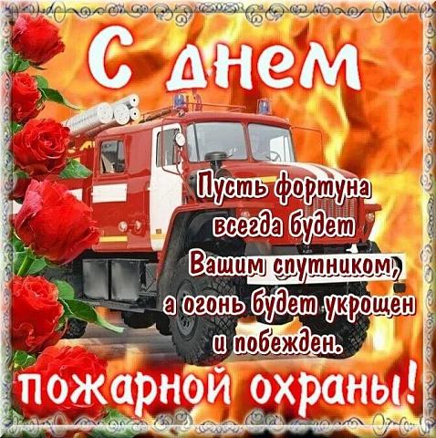 30 апреля – День пожарной охраны