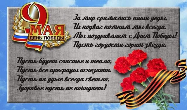 Поздравление с праздником 9 мая