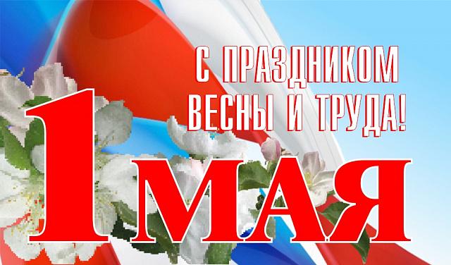 Поздравление с праздником Весны и Труда – 1 мая!