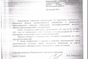 Объявление  от прокуратуры