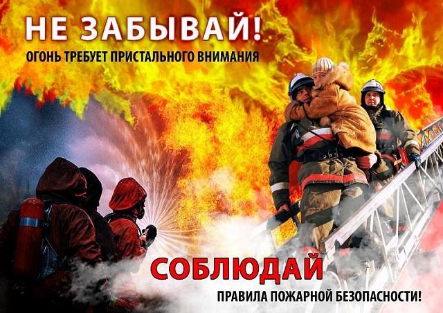 Не забывай! Огонь требует пристального внимания.