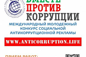 """Информация о проведении конкурса """"Вместе против коррупции"""""""