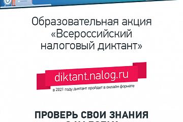 Межрайонная ИФНС России №16 по Самарской области сообщает о проведении  Образовательной акции: «Всероссийский налоговый диктант»: участвуем вместе!